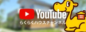 楽々狭小住宅YouTubeチャンネル